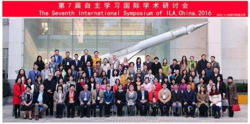 第7届自主学习国际学术研讨会合影 (1)